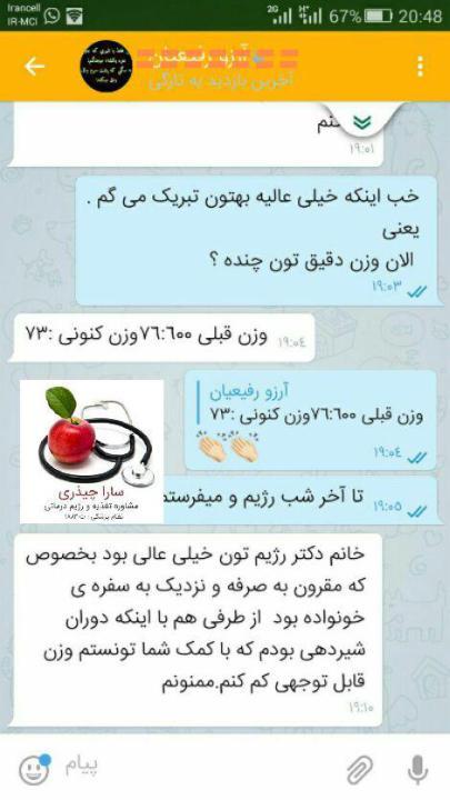 افراد موفق7 - رژیم آنلاین - سارا چیذری