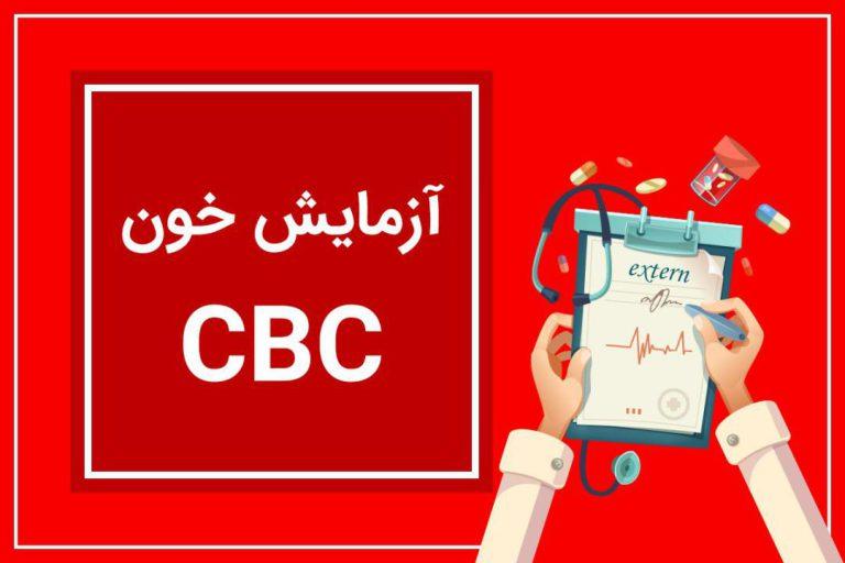 آزمایش CBC و تشخیص غلظت خون